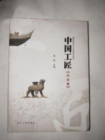 中国工匠(河北卷)