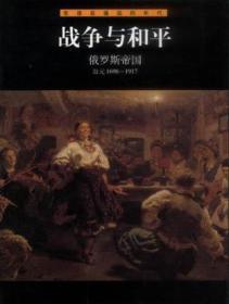 战争与和平 俄罗斯帝国 公元1696-1917