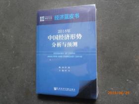 经济蓝皮书:2018年中国经济形势分析与预测(全品未拆封)