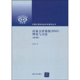 决策支持系统(DSS):理论与方法(第4版)