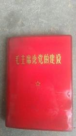 1968年毛主席论党的建设【毛主席像】林彪题词2付全