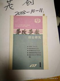 劳改劳教理论研究1991年第1期