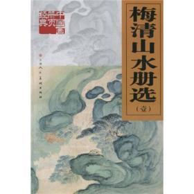 梅清山水册选1