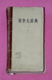 英华大辞典(修订缩印本)