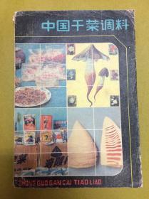 1985年初版【中国干菜调料】后14页为彩色图