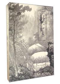 中国绘画大师精品:龚贤