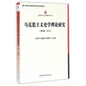 【正版】马克思主义史学理论研究:第5辑·2015 卜宪群,王建朗,张顺洪主编