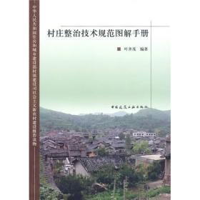 村庄整治技术规范图解手册叶齐茂