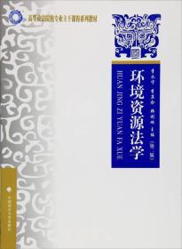 环境资源法学(第2版)