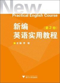 新编英语实用教程[  第2册]