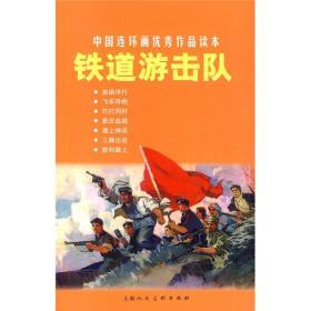中国连环画优秀作品读本:铁道游击队