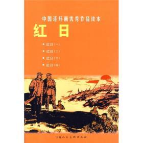 中国连环画优秀作品读品:红日