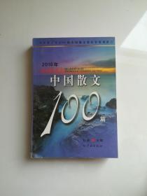 2010年我最喜爱的中国散文100篇