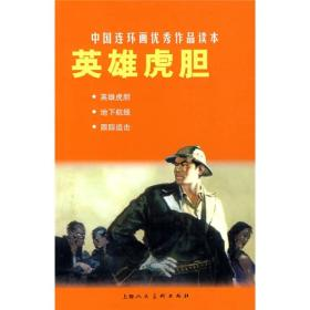 中国陈年名酒 12阅是编