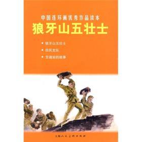 中国连环画优秀作品读本:狼牙山五壮士