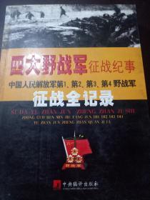 【永久珍藏】四大野战军征战纪事:中国人民解放军第一、第二、第三、第四野战军征战全记录