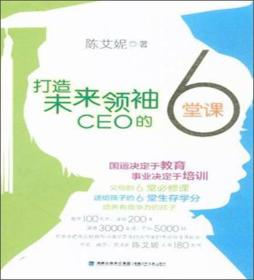 打造未来领袖 CEO 的6堂课