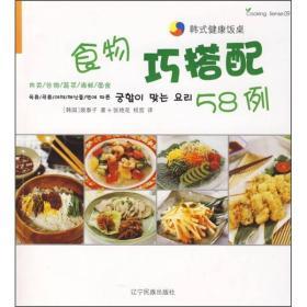 韩式健康饭桌:食物巧搭配58例