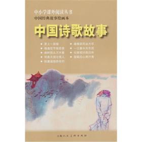 (中小学课外)中国诗歌故事---中国经典故事绘画本