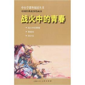 中小学课外阅读丛书·中国经典故事绘画本:战火中的青春