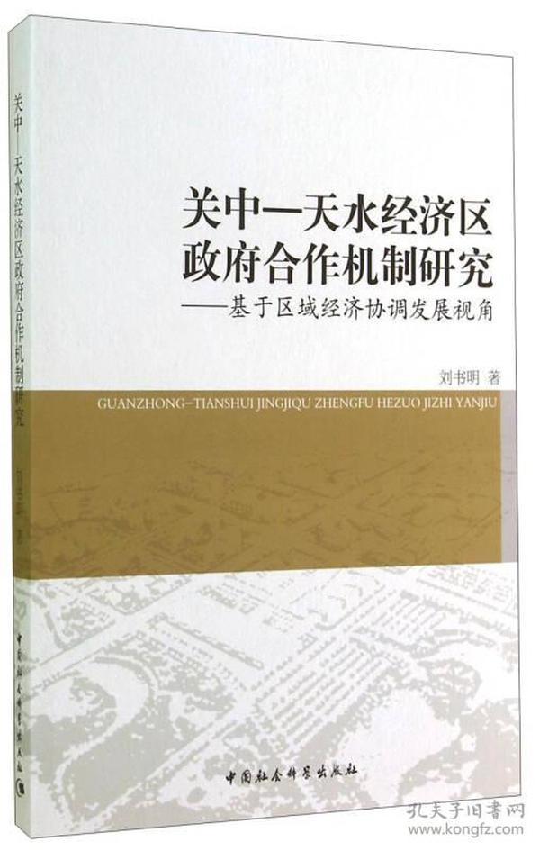 关中·天水经济区政府合作机制研究:基于区域经济协调发展视角
