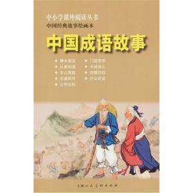 (中小学课外)中国成语故事---中国经典故事绘画本