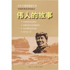 中小学课外阅读丛书·中国经典故事绘画本:伟人的故事