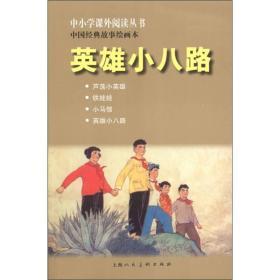 中小学课外阅读丛书·中国经典故事绘画本:英雄小八路