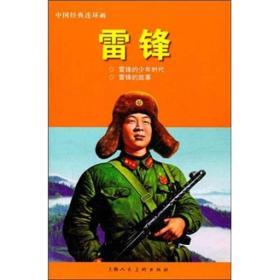 雷锋---中国经典连环画
