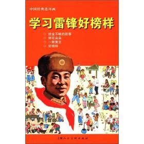 学习雷锋好榜样---中国经典连环画