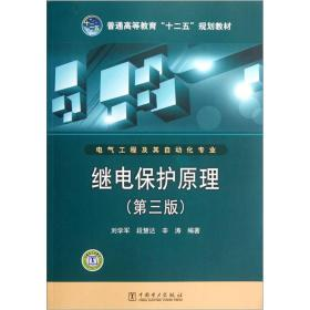 """普通高等教育""""十二五""""規劃教材:繼電保護原理(第3版)"""
