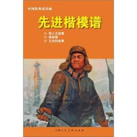 先进楷模谱---中国经典连环画