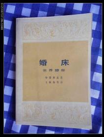 婚床:世界婚俗   1986年1版2印,近十品