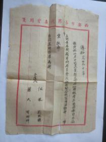 1949年10月14日 西安市各界代表会 通知 3 张