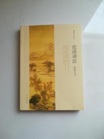 论语译注·简体字本