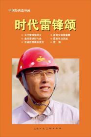 时代雷锋颂---中国经典连环画