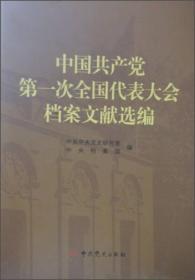 中国共产党第一次全国代表大会档案文献选编