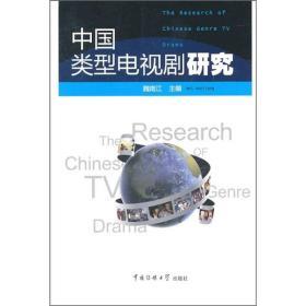 中国类型电视剧研究