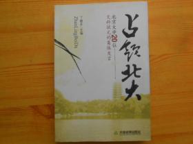 占领北大:北京大学20位文科状元的集体发言