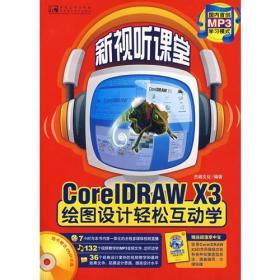 新视听课堂-CORELDRAW X3绘图设计轻松互动学(黑白)