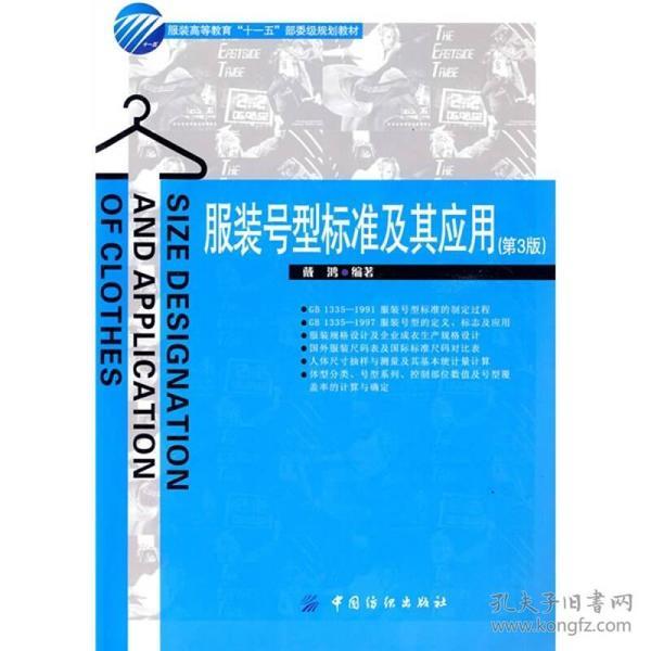 服装号型标准及其应用(第3版)