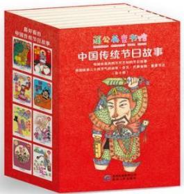 中国传统节日故事全8册