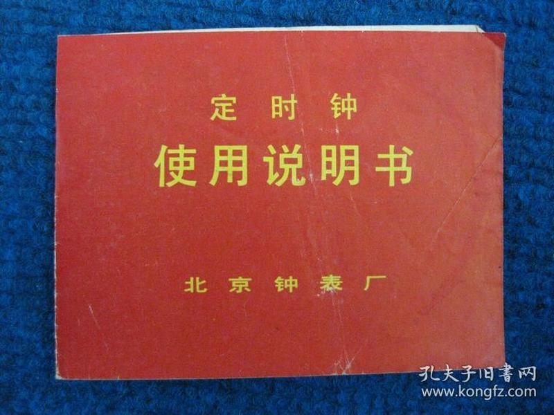 1979年北京钟表厂定时钟使用说明书