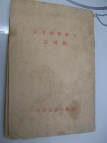 民国 23年印 《五彩精图方字教授法》