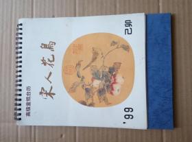 高级宣纸台历:宋人花鸟1999