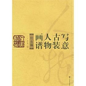 写意古装人物画谱:仕女篇