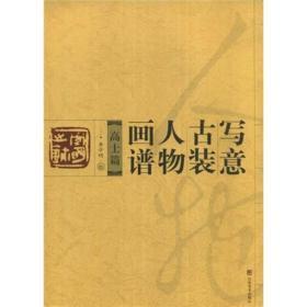 写意古装人物画谱:高士篇