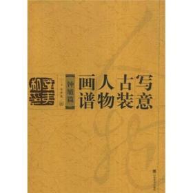 写意古装人物画谱:钟馗篇