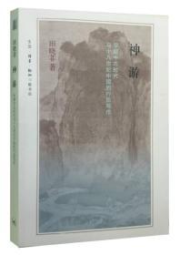 神游:早期中古时代与十九世纪的行旅写作