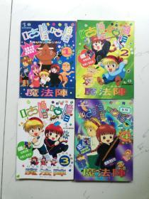 漫画:咕噜咕噜魔法阵 (1-4),全彩